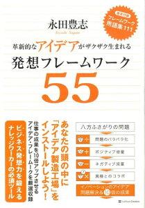 発想フレームワーク55