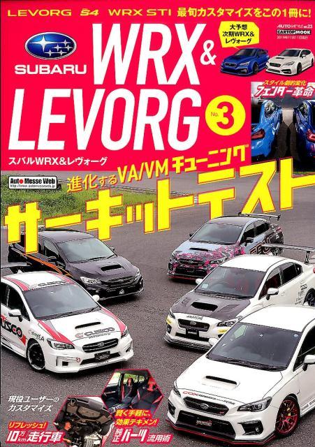 工学, 機械工学 SUBARU WRX LEVORGNo3 CARTOP MOOK AUTO STYLE vol23