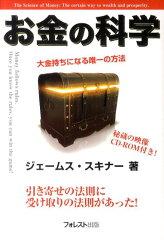 お金の科学 【CD-ROM付】