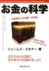 【送料無料】お金の科学 【CD-ROM付】