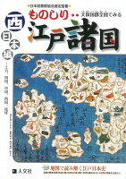 【バーゲン本】ものしり江戸諸国 西日本編ー天保国郡全図でみる