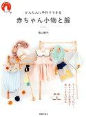 かんたんに手作りできる 赤ちゃん小物と服