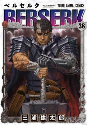 ベルセルク(38) (ヤングアニマルコミックス) [ 三浦建太郎 ]