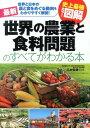 【送料無料】最新世界の農業と食料問題のすべてがわかる本 [ 八木宏典 ]