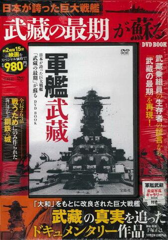 【バーゲン本】日本が誇った巨大戦艦武藏の最期が蘇るDVD BOOK [ 軍艦武蔵貴重写真ギャラリーBOOK付き ]