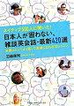 ネイティブ500人に聞いた!日本人が習わない、雑談英会話・最新420選
