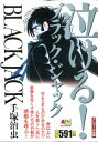 BLACK JACK 泣ける!ブラック・ジャック アンコール出版 (秋田トップコミックスWIDE) [ 手塚治虫 ]