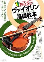 初心者のヴァイオリン基礎教本