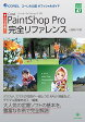 すぐできる!Corel PaintShop Pro完全リファレンス