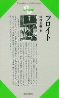 【バーゲン本】人と思想24 フロイト