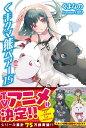 くま クマ 熊 ベアー 15 (PASH!ブックス) [ く