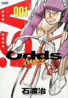 Odds VS! 1巻