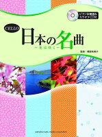 チェロ 日本の名曲 〜花は咲く〜
