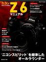 """ニコンZ6マニュアル """"ニコンスピリット""""を継承したオールラウンダー (日本カメラMOOK) [ ニコン ]"""
