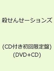 【楽天ブックスならいつでも送料無料】殺せんせーションズ(CD付き初回限定盤)(DVD+CD) [ せん...