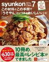 syunkonカフェごはん 7 (e-MOOK) [ 山本 ゆり ]
