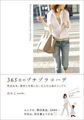 【楽天ブックスならいつでも送料無料】【KADOKAWA3倍】365日のプチプラコーデ [ のりこ ]