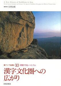 新アジア仏教史(10(朝鮮半島・ベトナム)) 漢字文化圏への広がり
