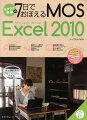 ラクラク突破の7日でおぼえるMOS Microsoft Office Excel