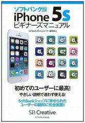 【送料無料】ソフトバンク版iPhone 5sビギナーズマニュアル [ SoftBankiPhoneユーザー編集部 ]
