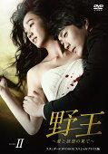 野王〜愛と欲望の果て〜 スタンダードDVD BOX2 スペシャルプライス版