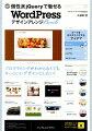 個性派jQueryで魅せるWordPressデザインアレンジBook