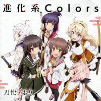 TVアニメ「刀使ノ巫女」後期オープニングテーマ「進化系Colors」