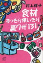 食材すっきり使いきり 裏ワザ131 (講談社+α文庫) [ 村上 祥子 ]