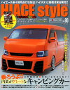 HIACE Style(vol.80) 乗ろうよ!!内装がグ