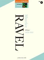 STAGEA クラシック作曲家シリーズ 5〜3級 Vol.1 ラヴェル