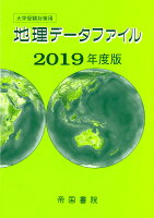 大学受験対策用 地理データファイル 2019年度版