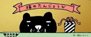 【楽天ブックスならいつでも送料無料】猫のたんじょうび [ 浅生ハルミン ]