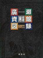 【バーゲン本】廣瀬資料館図録 天領日田の掛屋