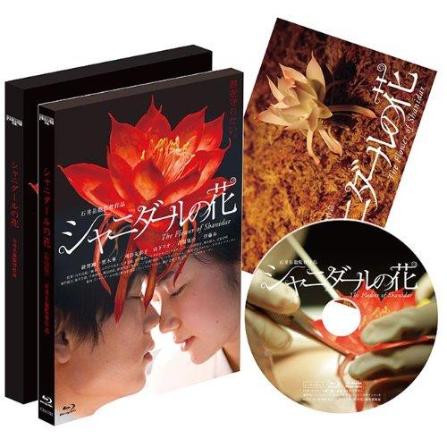 シャニダールの花【Blu-ray】 [ 綾野剛 ]