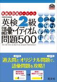 英検2級語彙イディオム問題500