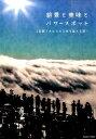 【楽天ブックスならいつでも送料無料】絶景と美味とパワースポット [ GruntStyle Co.,Ltd. ]