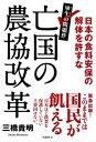 亡国の農協改革 (著:三橋貴明)