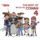 名探偵コナン テーマ曲集 4 〜THE BEST OF DETECTIVE CONAN 4〜 [ ( ...