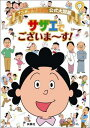 アニメ サザエさん公式大図鑑サザエでございま〜す!