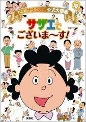 【送料無料】アニメ サザエさん公式大図鑑サザエでございま~す!
