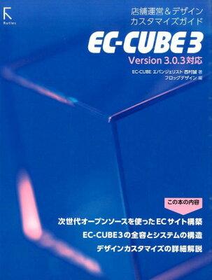 EC-CUBE 3 [ 西村誠 ]