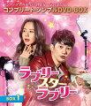 ラブリー・スター・ラブリー BOX1<コンプリート・シンプルDVD-BOX5,000円シリーズ>【期間限定生産】