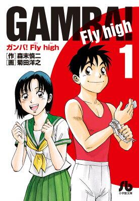 ガンバ!Fly high(1)