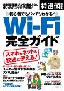 初心者でもバッチリわかる!Wi-Fi完全ガイド 最新機種選び