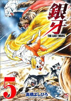 銀牙〜THE LAST WARS〜 5巻