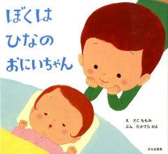 中国人「妹に対して厳しすぎる日本のお兄さんを見てみよう」 中国人「かーわいいー!」「中国にはお兄ちゃんはあまりいない」