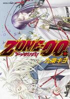 ZONE-00(第13巻)