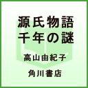 【送料無料】源氏物語