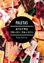 【楽天ブックスならいつでも送料無料】PALETAS おうちで作るフローズン・フルーツバー [ PALET...