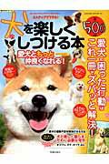 【送料無料】犬を楽しくしつける本 [ 坂井恵介 ]